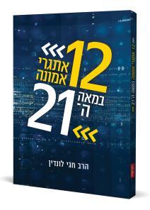 – 12 אתגרי אמונה במאה ה־21