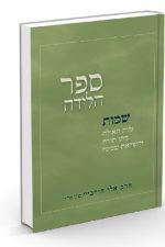 ספר הלידה -הרב אלי הורוביץ