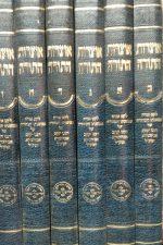 אוצרות התורה -אבוחצירא