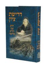 דרישת-ציון- יהודה עציון