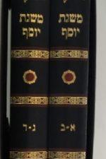 מסכת שביעית- משנת יוסף