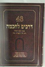 48 דרכים לחכמה -נח וינברג