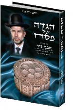 הגדה של פסח - הרב זמיר כהן