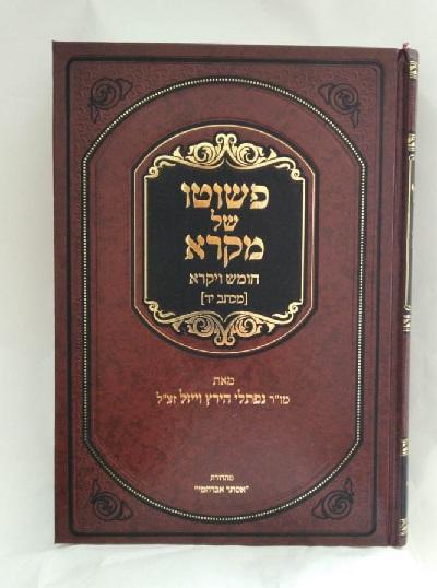פשןון של מקרא -הרב וויזל