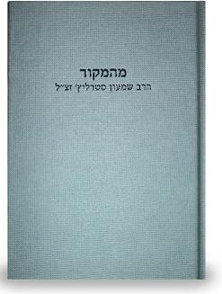מהמקור-שמעון סטרליץ
