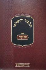 מסכת שביעית -תלמוד ירושלמי