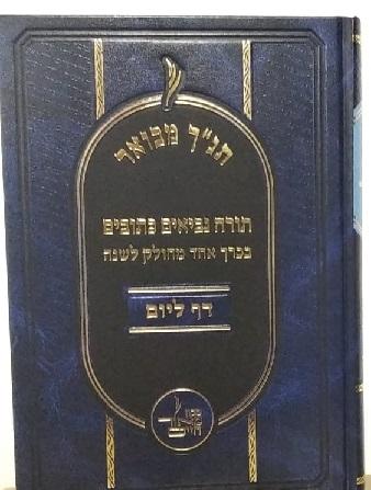 """תנ""""ך המבואר -דף ליום"""