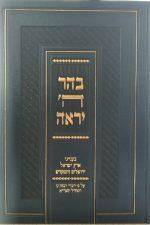 בהר ה יראה -בענייני ארץ ישראל והמקדש
