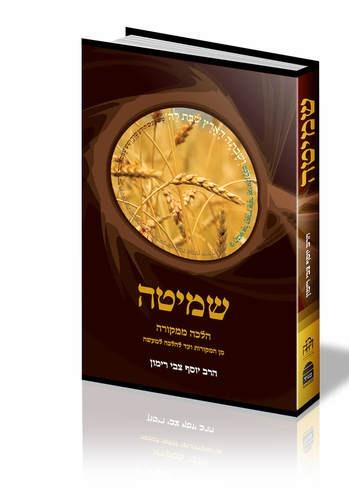ספר-שמיטה-הרב-רימון