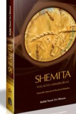 shemita-הרב רימון