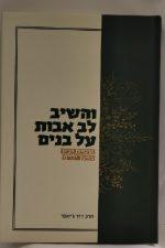 והשיב לב אבות - הרב דוד גיאמי