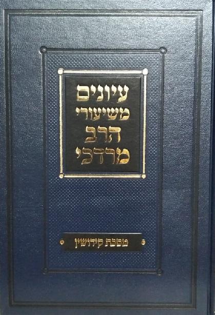 שיעורי הרב מרדכי קידושין